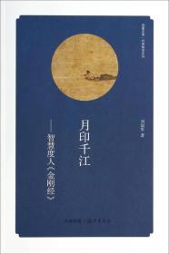 华夏文库·经典解读系列·月印千江:智慧度人金刚经