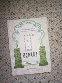 黑龙江省满族 朝鲜族 回族 蒙古族 柯尔克孜族社会历史调查