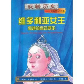 玩转历史·大腕传记书系:维多利亚女王和她的宫廷娱乐
