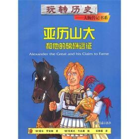 玩转历史·大腕传记书系:亚历山大和他的磅礴远征