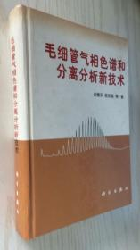 毛细管气相色谱和分离分析新技术【精】俞惟乐