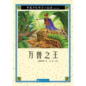 中国少儿科学小说选  万寿之王