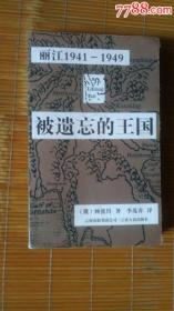 被遗忘的王国(丽江1941-1949)