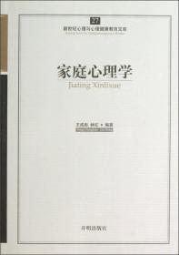 新世纪心理与心理健康教育文库(27):家庭心理学