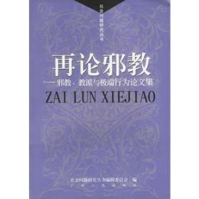 """再论邪教 """"社会问题研究丛书""""编委会  广西人民出版社 9787"""