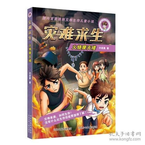 (19年教育部)国内首套原创灾难生存儿童小说:灾难求生-火烧摩天楼