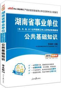 中公206年湖南省事业单位考试 公共基础知识+历年真题汇编详解+