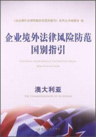 企业境外法律风险防范国别指引