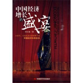 中国经济增长的盛宴:大时代、大危机及全球视野下的中国经济未来走向