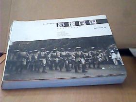 秦风老照片馆系列9:影像民国:1927-1949