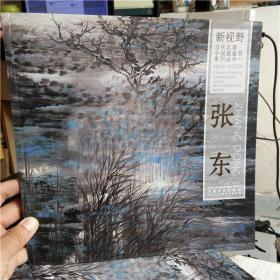 新视野 当代名家中国画鉴赏系列丛书 张东
