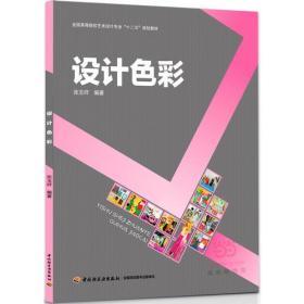 """设计色彩(全国高等院校艺术设计专业""""十二五""""规划教材)"""