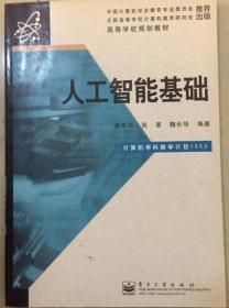 人工智能基础 邵军力  电子工业出版社 9787505357259