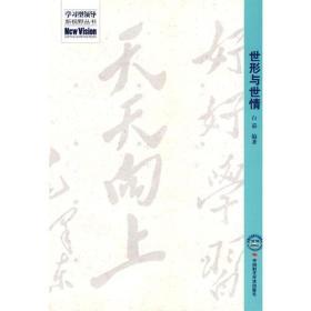 现货-学习型领导新视野丛书:世形与世情