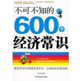 不可不知的600个经济常识