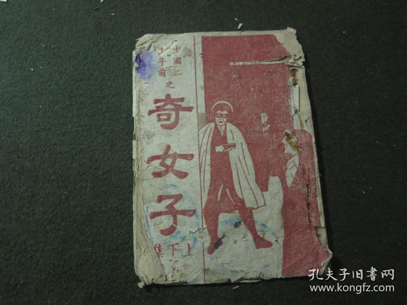民国版:《中国二十年前之奇女子(上下集合订本)》