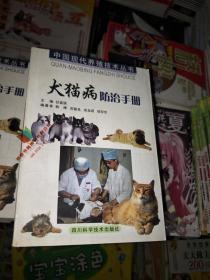 犬猫病防治手册9787536453340