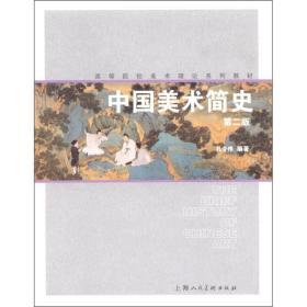 中国美术简史(第2版)