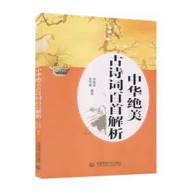 中华绝美古诗词百首解析