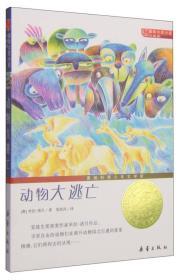 动物大逃亡-国际大奖小说升级版 [奥]米拉·洛贝  9787530750728