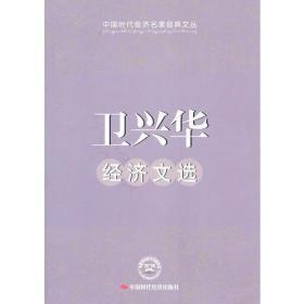 卫兴华经济文选