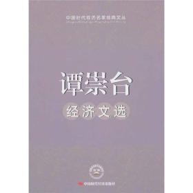 谭崇台经济文选 谭崇台 中国时代经济出版社出版发行处9787511903396