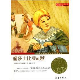 国际大奖小说(升级版):偷莎士比亚的贼
