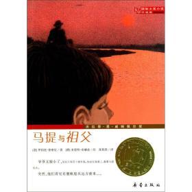 国际大奖小说(升级版):马提与祖父