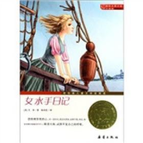 国际大奖小说(升级版):女水手日记