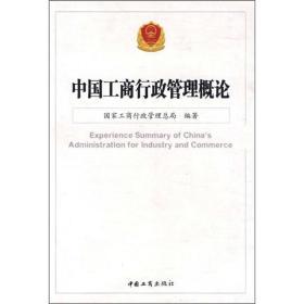 中国工商行政管理概论 9787802153134