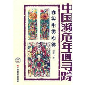 中国濒危年画寻踪:内丘年画之旅