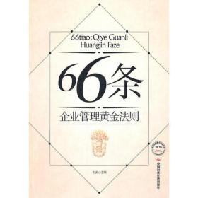 66�l――企�I管理�S金法��t