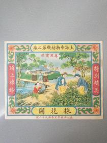 民国商标.上海申新纺织第二厂.专用商标.采花图