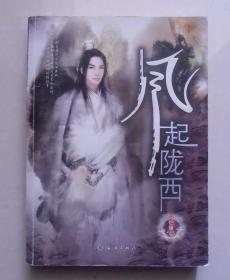 【正版现货】风起陇西 2006年海洋出版社 马伯庸三国历史小说