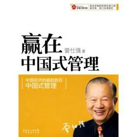 正版现货 赢在中国式管理出版日期:2010-03印刷日期:2010-03印次:1/1