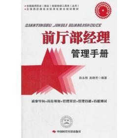 K (正版图书)前厅部经理管理手册