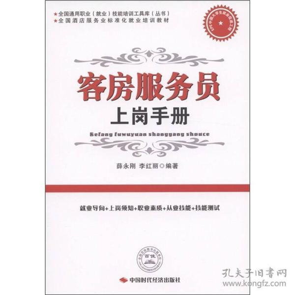 全国酒店服务业标准化就业培训教材:客房服务员上岗手册
