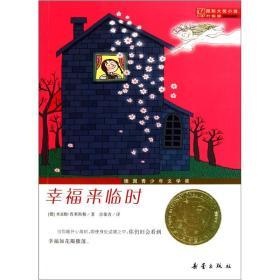 国际大奖小说(升级版):幸福来临时