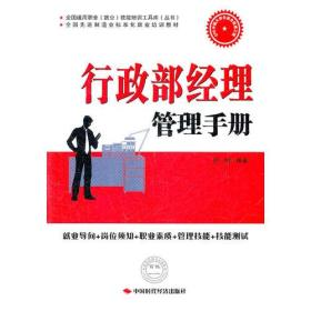 行政部经理管理手册