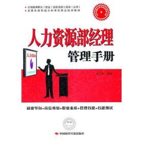 人力资源部经理管理手册