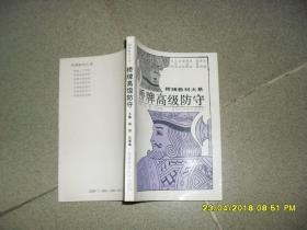桥牌教材大系:桥牌高级防守(85品小32开书名页有字迹1993年1版1印10140册243页)40999