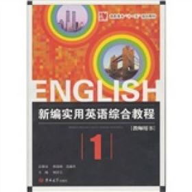 新编实用英语综合教程:教师用书(第1册)