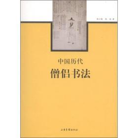 中国历代僧侣书法