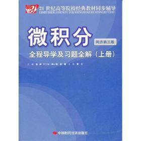 微积分(同济第三版)全程导学及习题全解(上册)