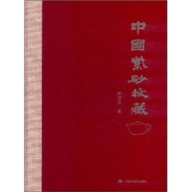 中国紫砂收藏