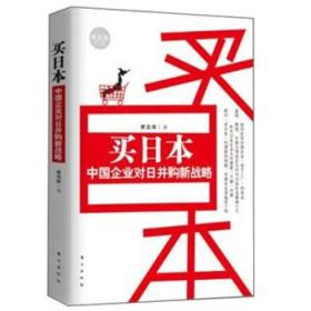 K (正版图书)买日本:中国企业对日并购新战略