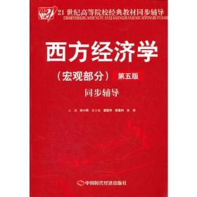 西方经济学(宏观部分)第五版同步辅导