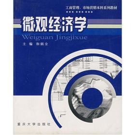 微观经济学 (第2版)