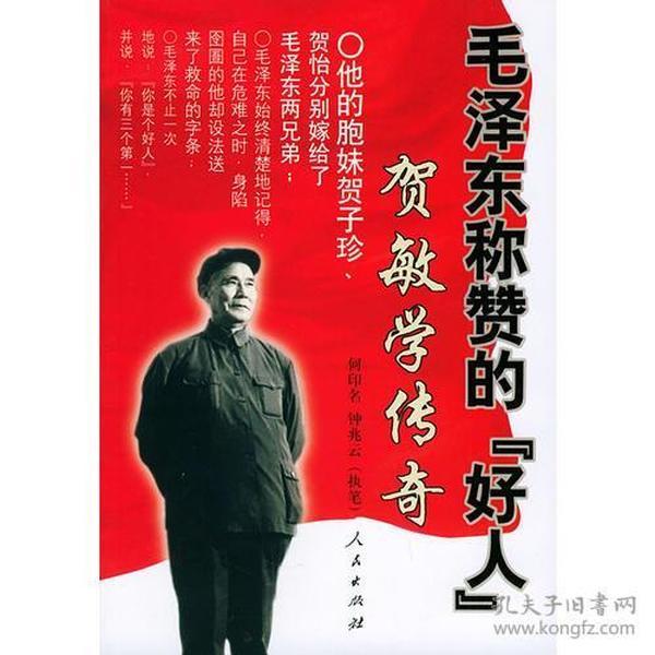 毛泽东称赞的{好人}贺敏学传奇
