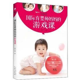 国际育婴师妈妈的游戏课